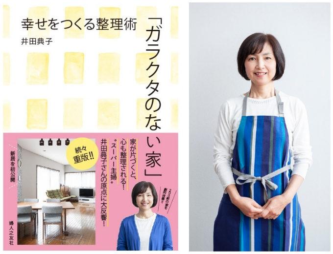 書籍『「ガラクタのない家」幸せをつくる整理術』と著者・井田典子さん
