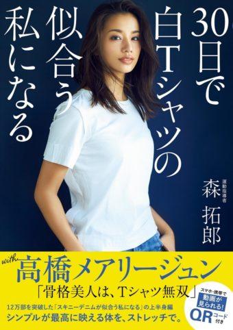 『30日で白Tシャツの似合う私になる』の本