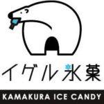イグル氷菓 ロゴ