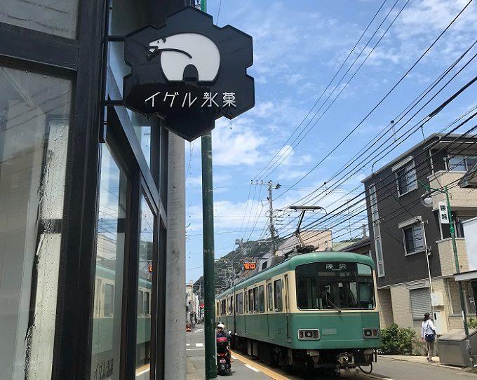 神奈川・腰越のアイス屋さん「イグル氷菓」の外観