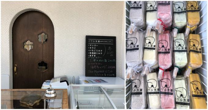 神奈川・腰越のアイス屋さん「イグル氷菓」の店内と冷凍庫に並ぶアイス