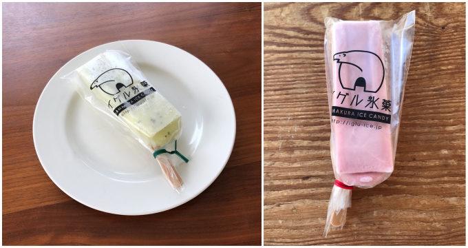神奈川・腰越のアイス屋さん「イグル氷菓」のアイス キウイといちごミルク