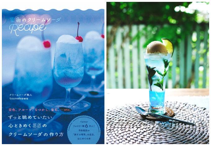 『空色のクリームソーダRecipe』表紙と夏色ミントのクリームソーダの画像