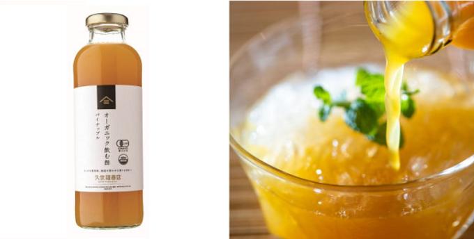 久世福商店の夏のおすすめ手土産「オーガニック飲む酢」パイナップル