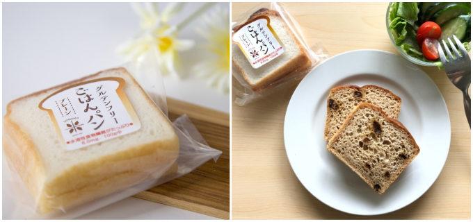 健康的な素材とお米の味にこだわったグルテンフリーの「魚沼ごはんパン」のプレーンとブラン