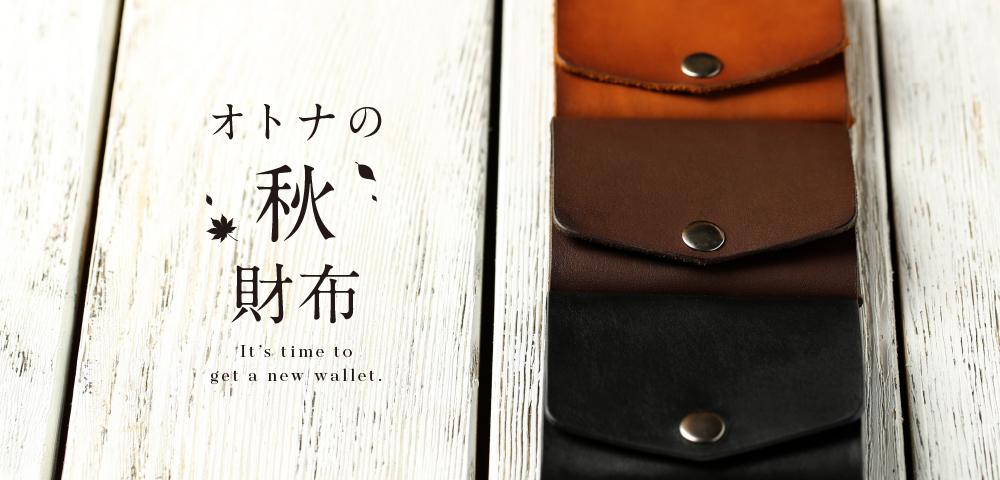 オトナの秋財布