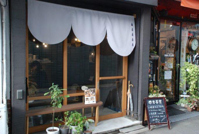 千駄木の居心地のよい古民家カフェ「雨音茶寮」の外観
