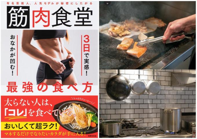 「筋肉食堂」の店内写真とレシピ本