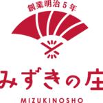 味噌蔵みずきの庄のロゴ