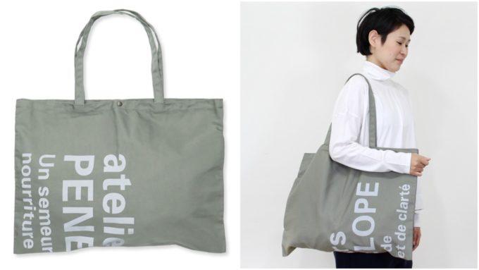 エコバッグとしてもおすすめ「ateliers PENELOPE アトリエペネロープ」の大容量バッグ