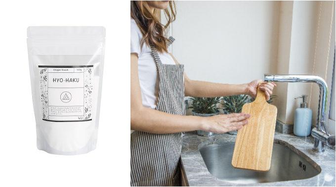 「4.U.(フォー・ユー)」の「HYOーHAKU」と、まな板を洗う女性の手元