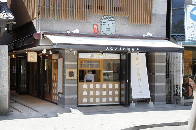 鎌倉に登場した話題の食パン専門店「大仏さまの福みみ」