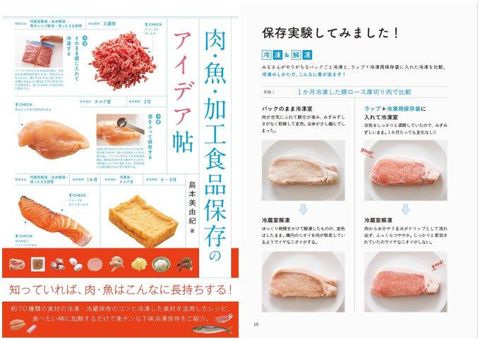 書籍『肉・魚・加工食品保存のアイデア帖』