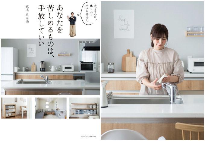 整理収納コンサルタント・瀧本真奈美さんの著書『あなたを苦しめるものは、手放していい』