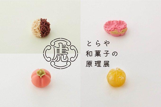 和菓子の老舗・とらやの企画展「TOKYU PLAZA GINZA × Bunkamura SPECIAL PROGRAM ~とらや 和菓子の原理展~」