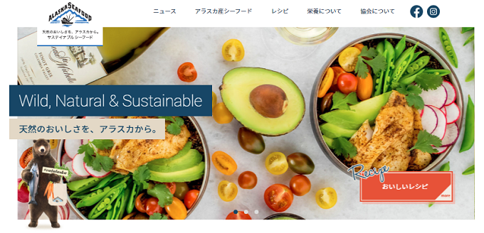 「アラスカシーフードマーケティング協会」のサイトの画像