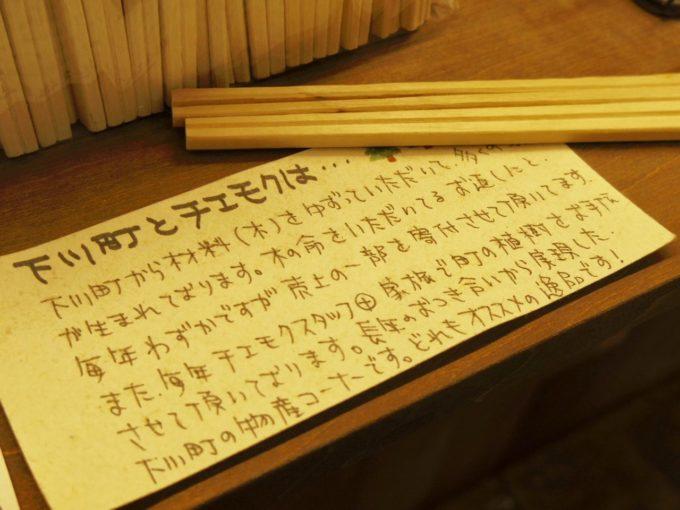札幌の木工クラフト工房「チエモク」のPOP