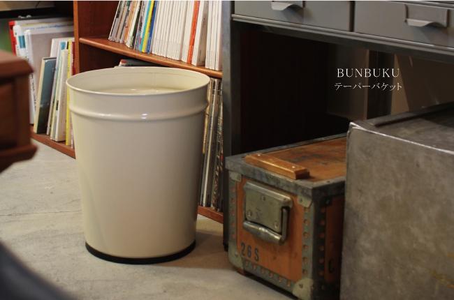 リビングにおすすめのおしゃれなゴミ箱、Bunbuku(ブンブク)の テーパーバケット(大)