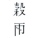 穀雨(こくう)のロゴ
