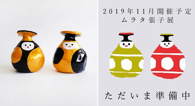 村田恵理さんの「ムラタ張り子展」準備中ビジュアル