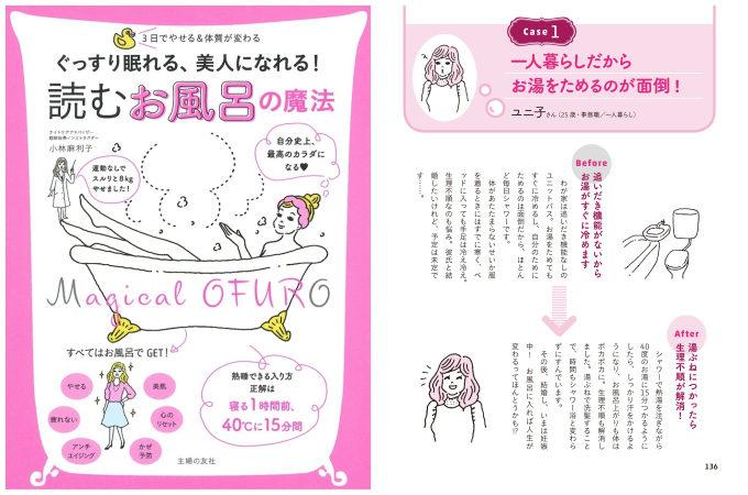 『ぐっすり眠れる、美人になれる!読むお風呂の魔法』の本の写真