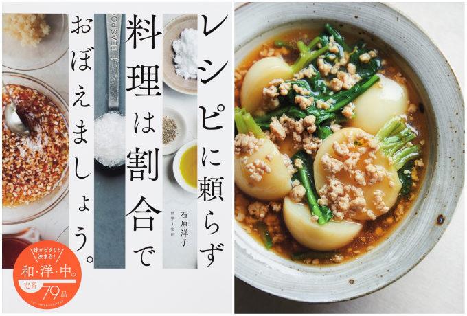 レシピに頼らず料理は割合でおぼえましょう。の本の表紙写真