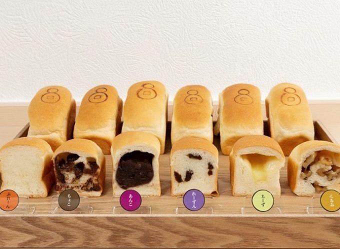 「高級食パン専門店エイト」8つの味が選べるミニ食パン