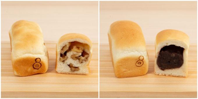 「高級食パン専門店エイト」のミニ食パン、「くるみ」と「あんこ」