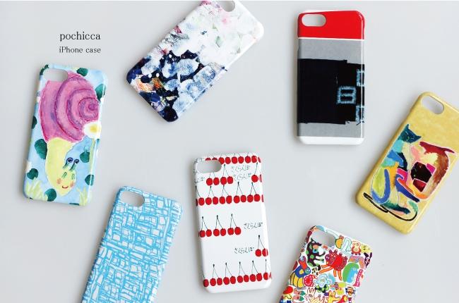 スマホにアートを取り入れる。「Pochicca」のおしゃれスマートフォンケース