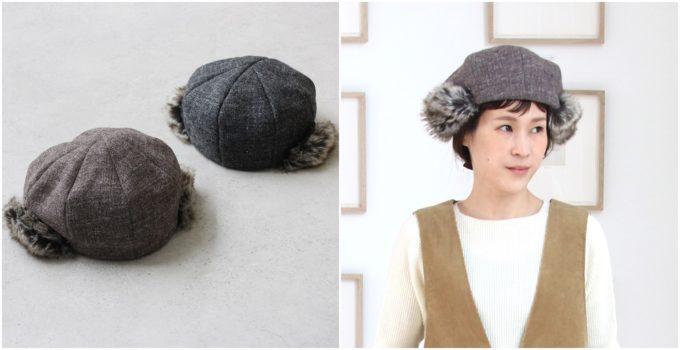 冬のコーディネートがキマる。かわいくて暖かな「ナインテーラー」の帽子でおしゃれを楽しむ