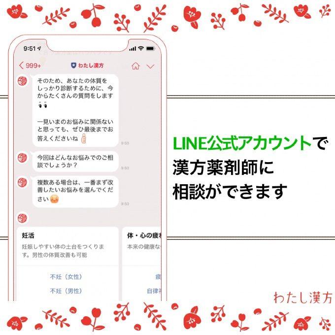 「わたし漢方」LINE公式アカウントの写真