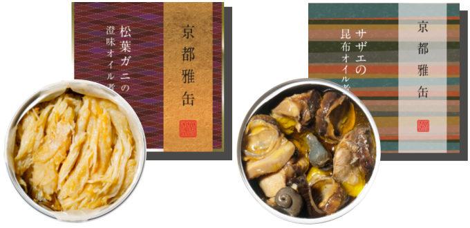 「松葉ガニの澄味オイル煮」と「サザエの昆布オイル煮」の写真
