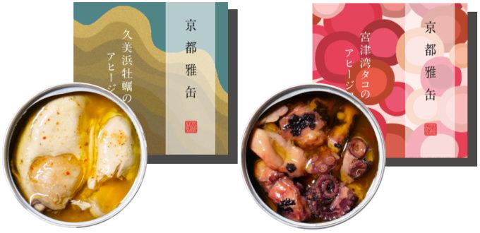 「久美浜牡蠣のアヒージョ」と「宮津湾タコのアヒージョ」の写真