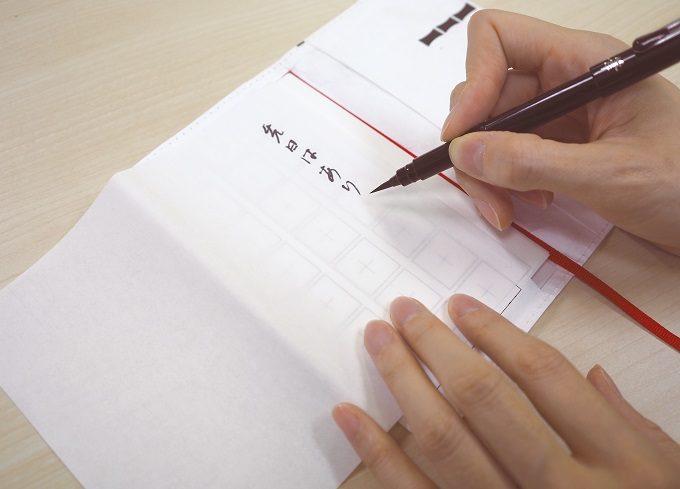 懐紙にお礼を書いているところの写真