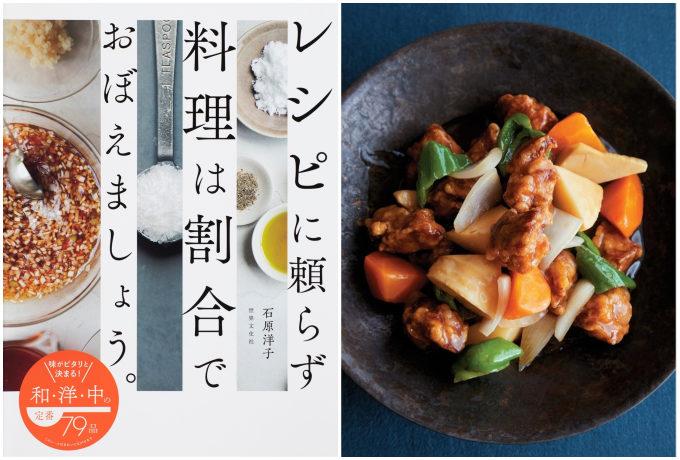 『レシピに頼らず料理は割合でおぼえましょう。』の本の写真