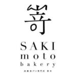 「嵜本(さきもと)」のロゴ