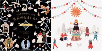 きっと願いが叶う。心温まる美しい本『小さな幸せがみつかる 世界のおまじない』