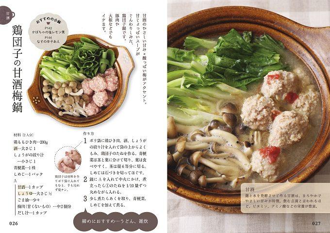 今話題の発酵鍋レシピ。甘じょっぱいスープが絶品「鶏団子の甘酒梅鍋」