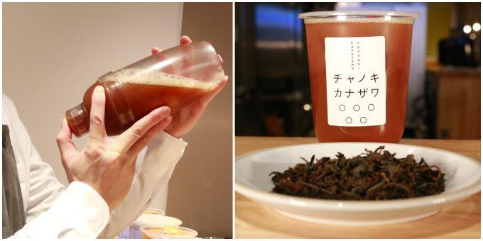 台湾茶や加賀棒茶の香りと味を楽しもう。トッピングも豊富なのが嬉しい「チャノキカナザワ」