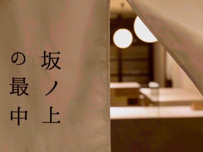 これがMONAKA?人気温泉旅館の和食や洋食の精鋭シェフたちが考案した洋菓子テイスト最中