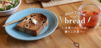 いま食べたいのは、メインにもスイーツにもなる「練りこみ食パン」