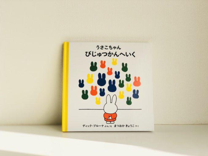 最近絵本を読みましたか?心の琴線に触れる、大人が読みたい絵本<5選>