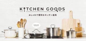 おしゃれで便利なキッチン道具