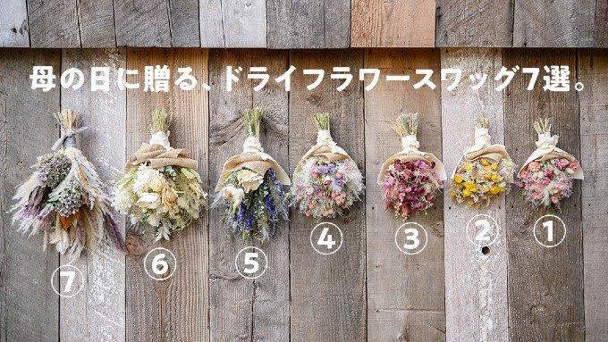 感謝の気持ちをドライフラワーに込めて。「TOKYO FANTASTIC」の母の日スワッグ