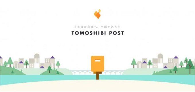 今こそ自分と向き合うチャンス。未来の自分にメッセージを送る「TOMOSHIBI POST」