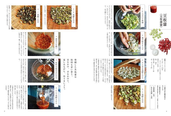 料理に辛さとコクをプラス。添加物なしで安心の手作り「豆板醤」のレシピ