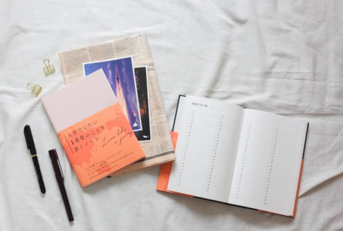 夢が明確になり、一歩近づく手助けにもなる。人生でしたい100のことを書くノート