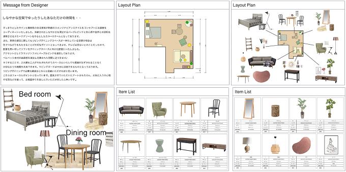 部屋をもっと素敵に。自宅からインテリアのプロに相談できる「zoom interior」