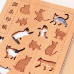 愛らしいお猫様と華麗なる和文様。神社仏閣めぐりが2倍楽...