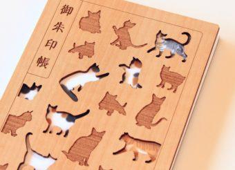 愛らしいお猫様と華麗なる和文様。神社仏閣めぐりが2倍楽しくなる木製表紙の御朱印帳